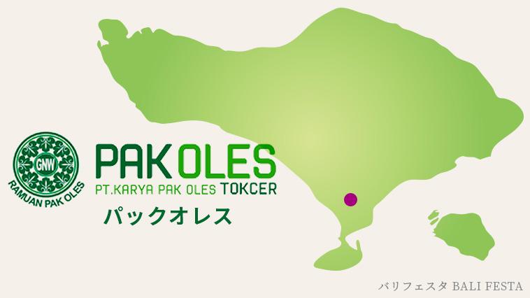 サリビンクリームはPackOles(パックオレス)の商品